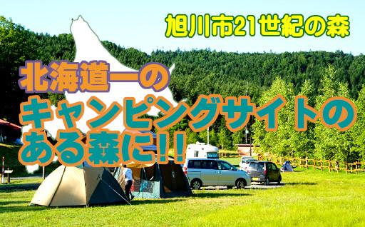 北海道一のキャンピングサイトのある森に!!(旭川市21世紀の森)