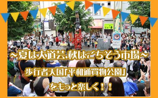 ~夏は大道芸、秋はごちそう市場~歩行者天国「平和通買物公園」をもっと楽しく!!