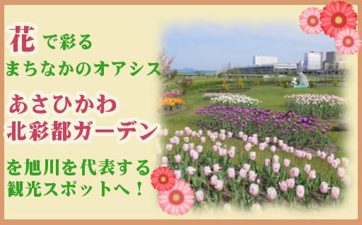 花で彩る、まちなかのオアシス「あさひかわ北彩都ガーデン」を旭川を代表する観光スポットへ!!