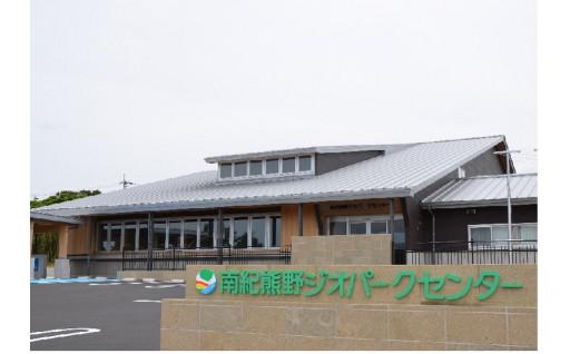 7.南紀熊野ジオパークの推進
