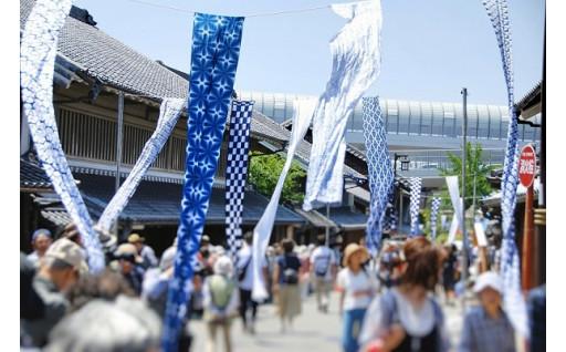 藍染が風にゆれる日本遺産のまち有松寄附金