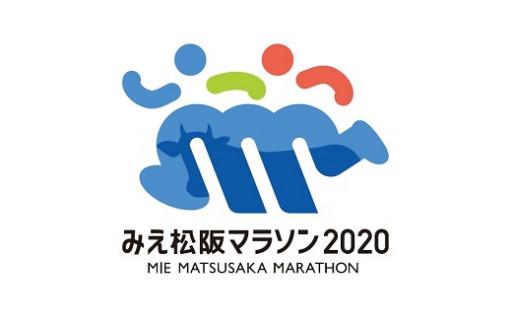 ~三重県唯一のフルマラソン~ 「みえ松阪マラソン」を応援
