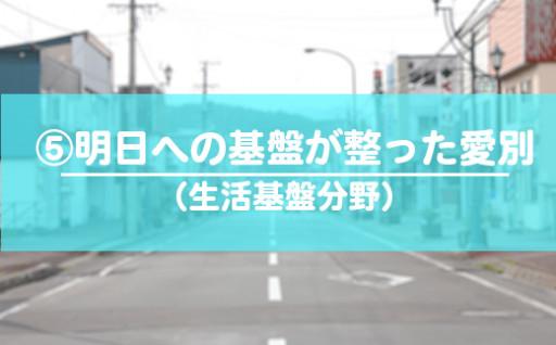 5.明日への基盤が整ったまちづくり事業(生活基盤分野)