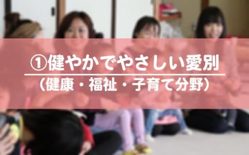 1.健やかでやさしいまちづくり事業(健康・福祉・子育て分野)