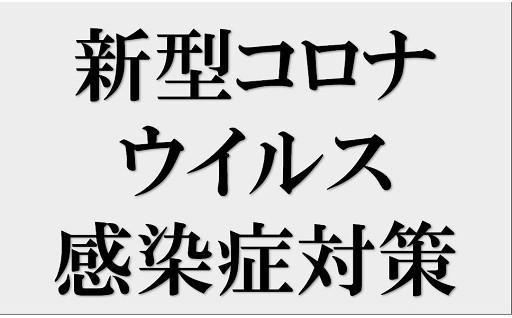 14.新型コロナウイルス感染症対策