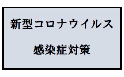 5.新型コロナウイルス感染症対策