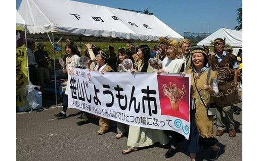 新潟県十日町市 地域自治組織の支援 「中条飛渡地域協議会」