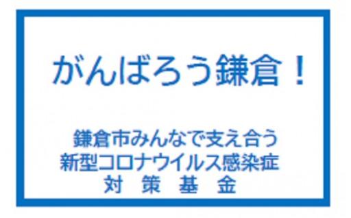 鎌倉市みんなで支え合う新型コロナウイルス感染症対策基金