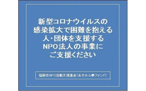 31 ※お礼の品対象外【新型コロナウイルス対策支援】NPO法人の事業にご支援を