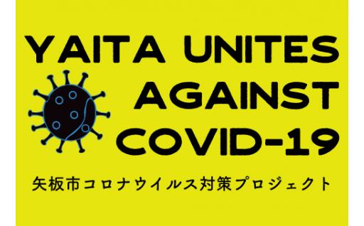 """0)コロナウイルスに負けない地域社会を作ります!   矢板市コロナウイルス対策プロジェクト   """"YAITA UNITES AGAINST COVID-19"""""""