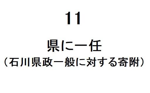 11 県に一任(石川県政一般に対する寄附)
