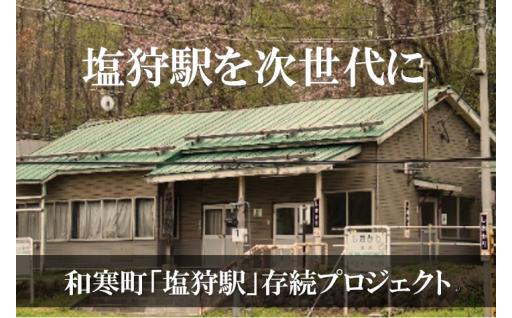 9.塩狩駅を次世代に 和寒町「塩狩駅」存続プロジェクト