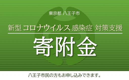 【特設】新型コロナウイルス感染症対策支援寄附金