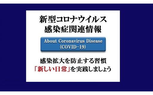 新型コロナウイルス感染症対策への支援