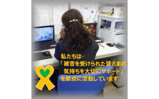 77)特定非営利活動法人被害者支援ネットワーク佐賀VOISS