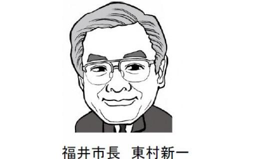 977   福井市政全般に活用する