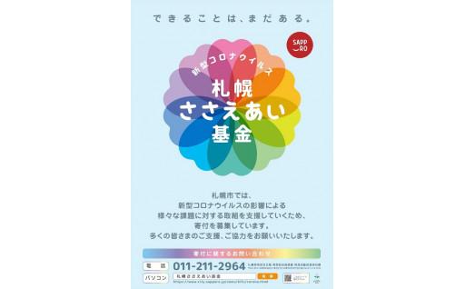 新型コロナウイルス感染症対策 ~札幌ささえあい基金~
