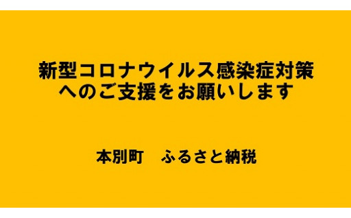 【特別枠】新型コロナウイルス感染症対策(町長におまかせ)
