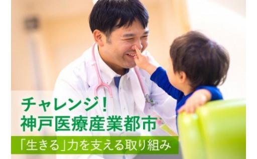 8.病と向き合う人々の「生きる」力を支える公益法人を支援したい