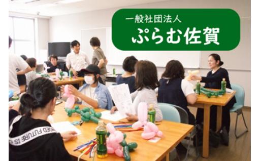 74)一般社団法人ぷらむ佐賀