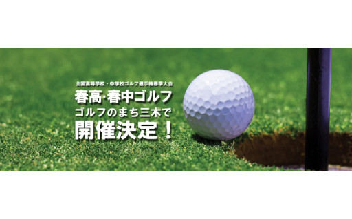 10 がんばれ中・高校生ゴルファー!「春高・春中ゴルフ」の開催支援