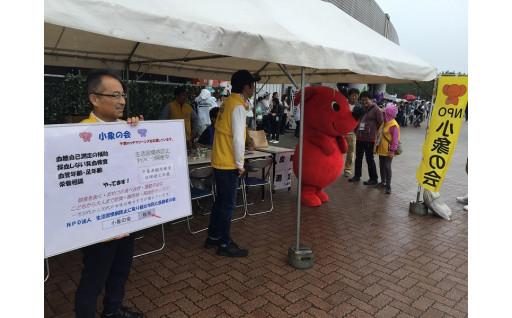 29-8【まち寄附】(特非)生活習慣病防止に取り組む市民と医療者の会