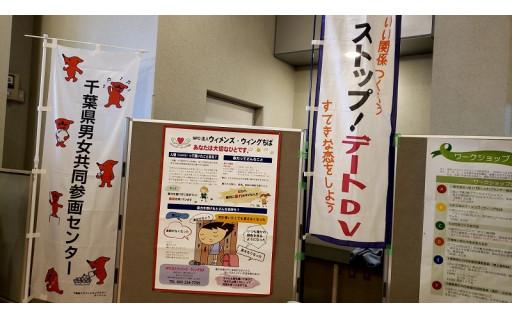 29-9【まち寄附】(特非)ウィメンズ・ウィングちば