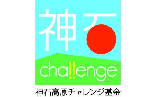 「神石高原地域創造チャレンジ基金」に関する事業