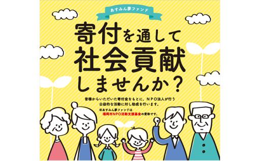 7 NPO活動支援(あすみん夢ファンド)