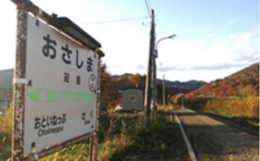 ◎JR駅管理・存続に関する事業(筬島駅)