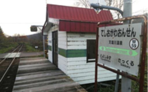 ◎JR駅管理・存続に関する事業(天塩川温泉駅)