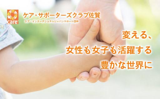 92)ケア・サポーターズクラブ佐賀