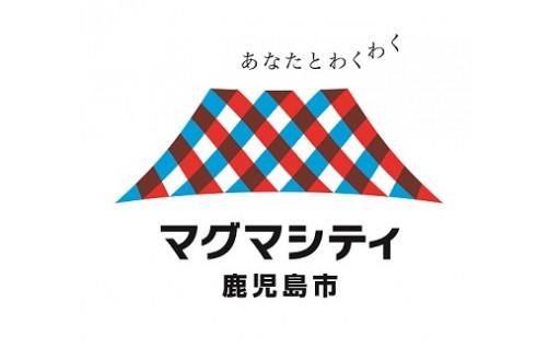 8 (お礼品なし)【あつまれ鹿児島ファンディング!鹿児島市ふるさと寄附金事業】