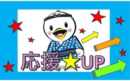 33 【学校の子ども達を応援】学校教育への応援★UP(支え愛)