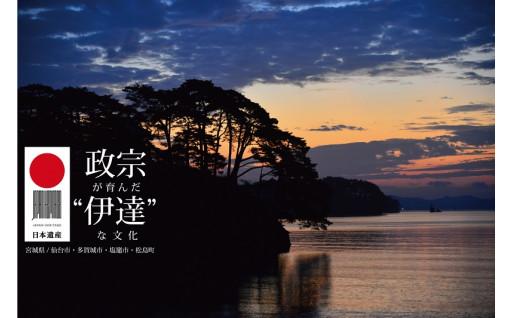 """9)日本遺産「政宗が育んだ""""伊達""""な文化」文化財で地域を元気にしよう!"""