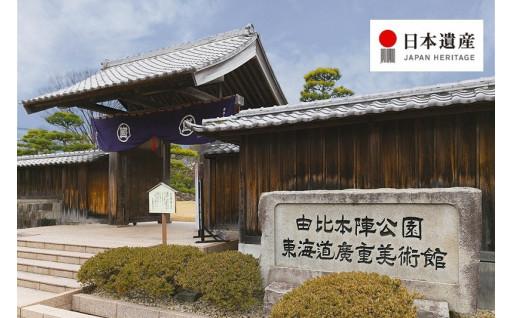 日本遺産東海道で観光地域づくり