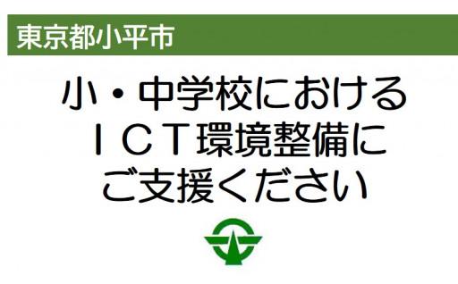 小・中学校におけるICT環境整備